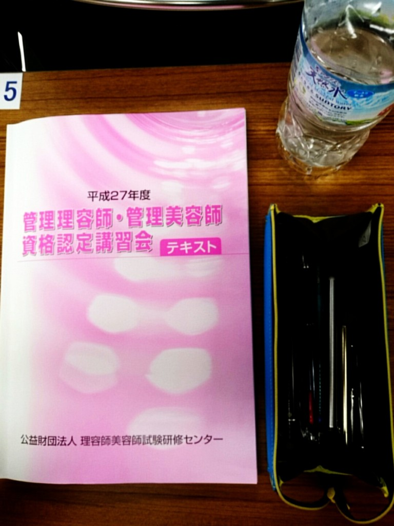 管理理容師講習C360_2015-08-31-13-19-16-986