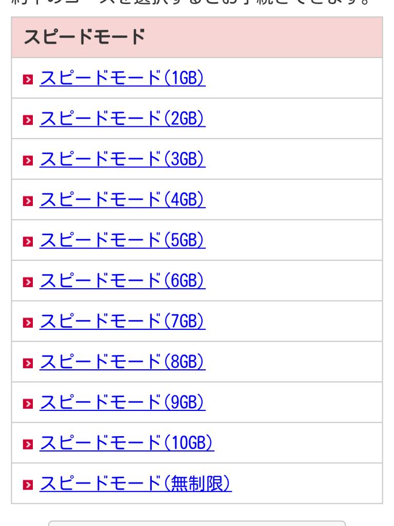 スピードモードScreenshot_2015-09-24-10-12-46~01
