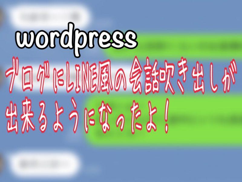 Speech Bubbleを導入したので遊んでみた!!!!吹き出し会話がブログで出来るWordPressプラグイン【Speech Bubble】 エックスサーバーによる画像アップもなんとかできました!