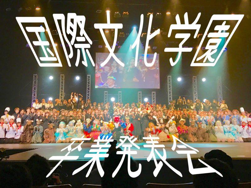 【国際文化学園】母校の卒業発表会見に行ってきました~!