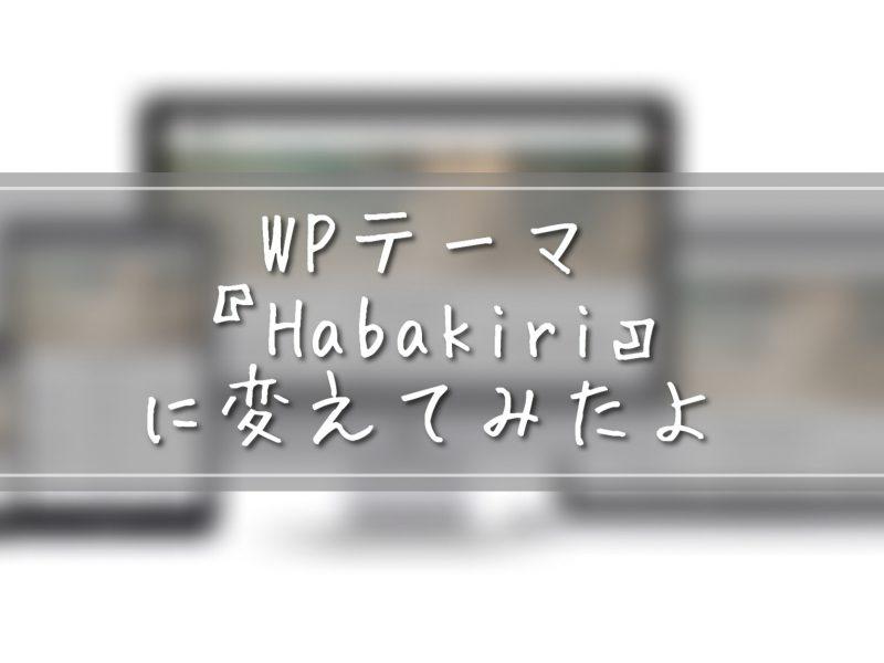 WordPressテーマを【Habakiri】に変更しました~💈💻
