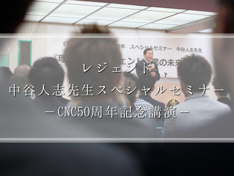 【レジェンド】中谷人志先生の講演会行ってきました