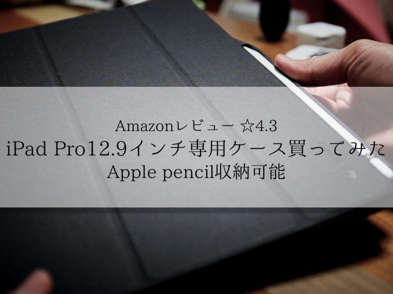 【Amazon高評価☆4.3】iPad pro12.9インチ用ケース買ってみた!Amazonタイムセール