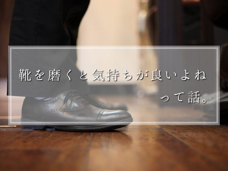 【ユニホームを着こなそう】立ち仕事だからこそ靴を磨こう!