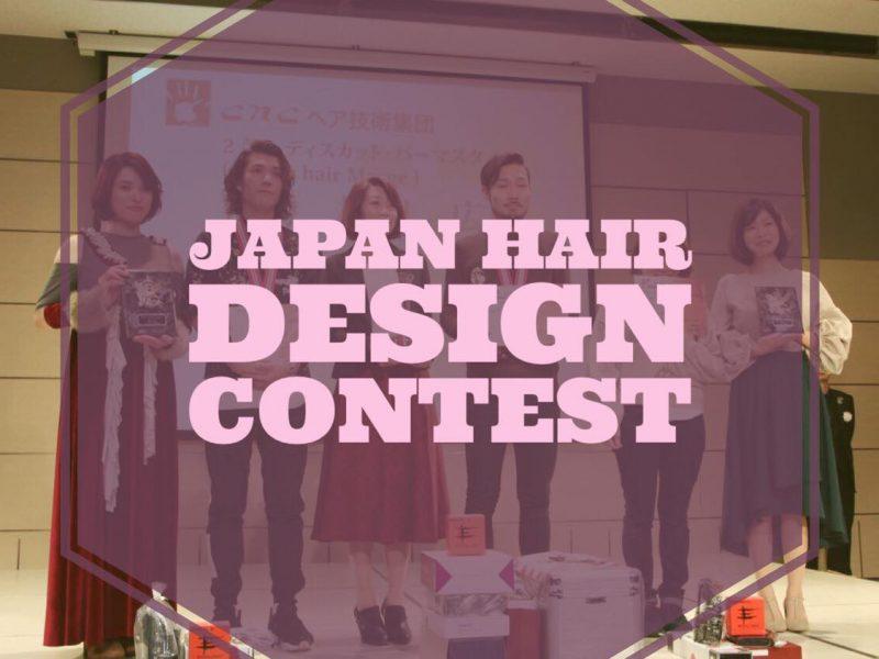 【コンテストレポート】Japan Hair Design Contest 第ニ部門