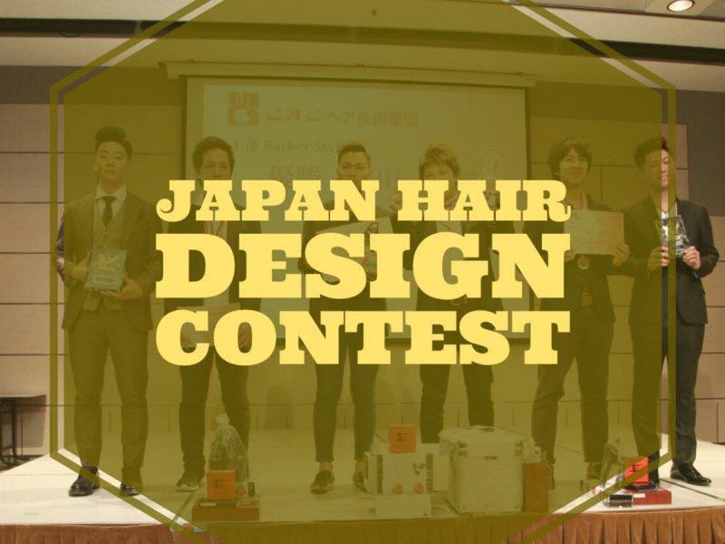 【コンテストレポート】Japan Hair Design Contest 第一部門