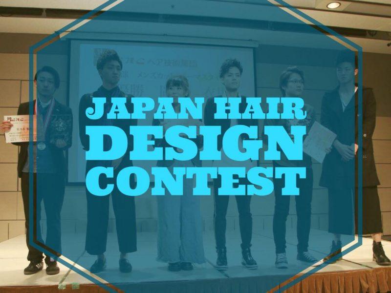 【コンテストレポート】Japan Hair Design Contest 第三部門