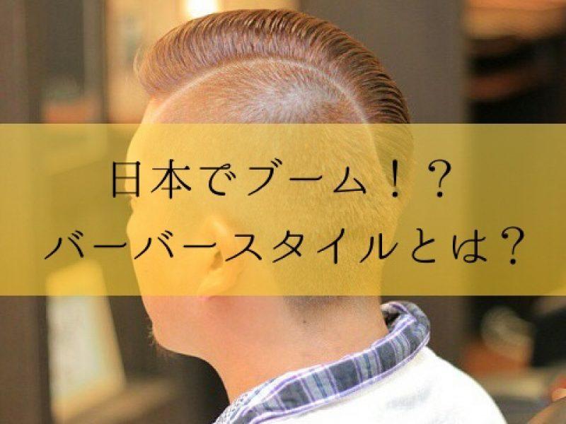 2017年流行したバーバースタイルってどんな髪型?Barber style2018