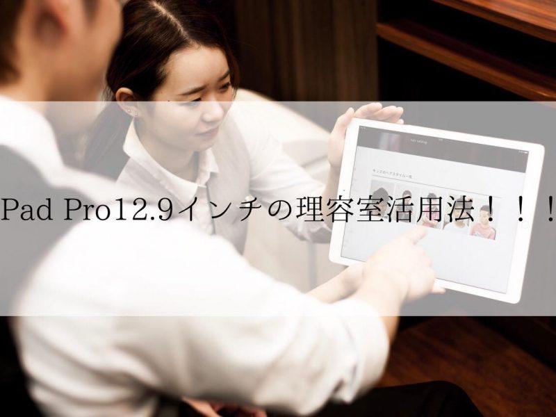 iPad Pro12.9インチの理容室活用法4選!お客様に快適なサロンを目指して