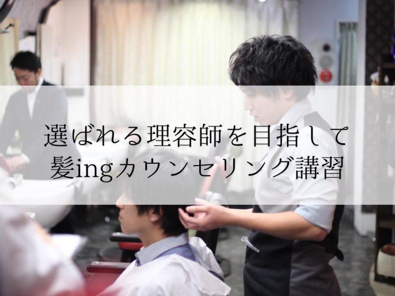 【髪ingで出来ること】選ばれる理容師になるために必要な事。