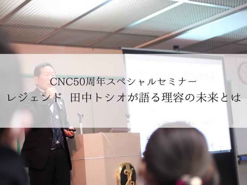 【髪ing】田中トシオスペシャルセミナーがありました!業界の未来を語る。