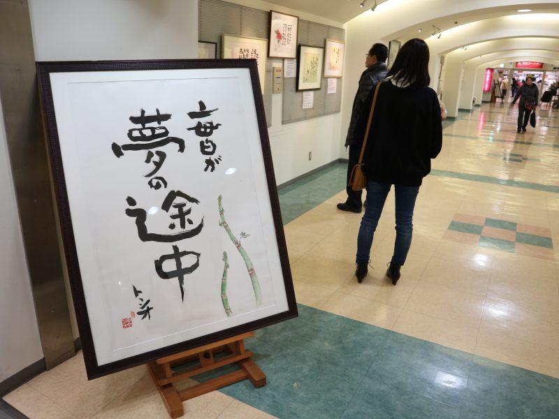 田中トシオ原画展いってきました!
