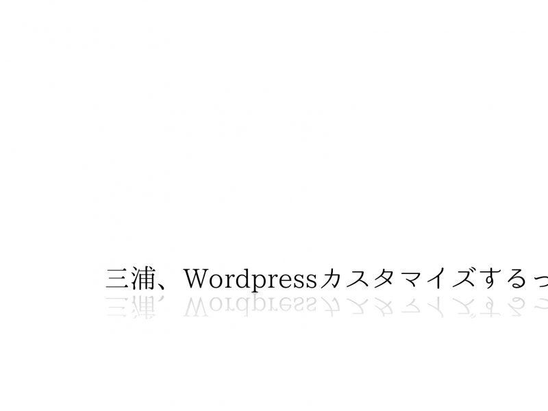 サイト構築メモ ちょっとだけWordPressをいじったので忘れないようにブログに書きます