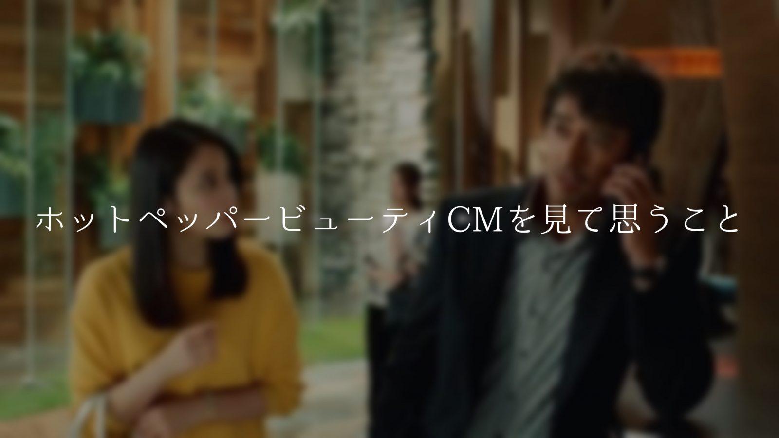 ホットペッパーのCMに阿部寛さんが出始めて「あ〜ついにこの時が来たか」と感じた