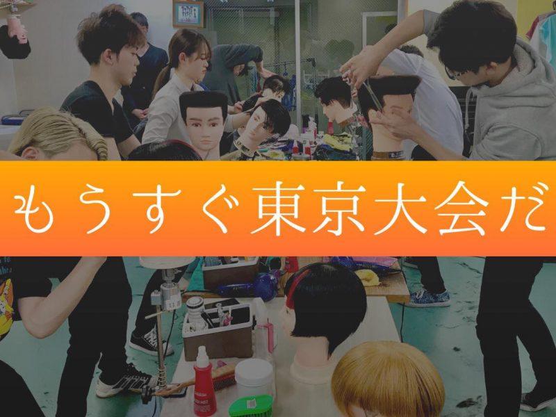 もうすぐ東京大会!!!