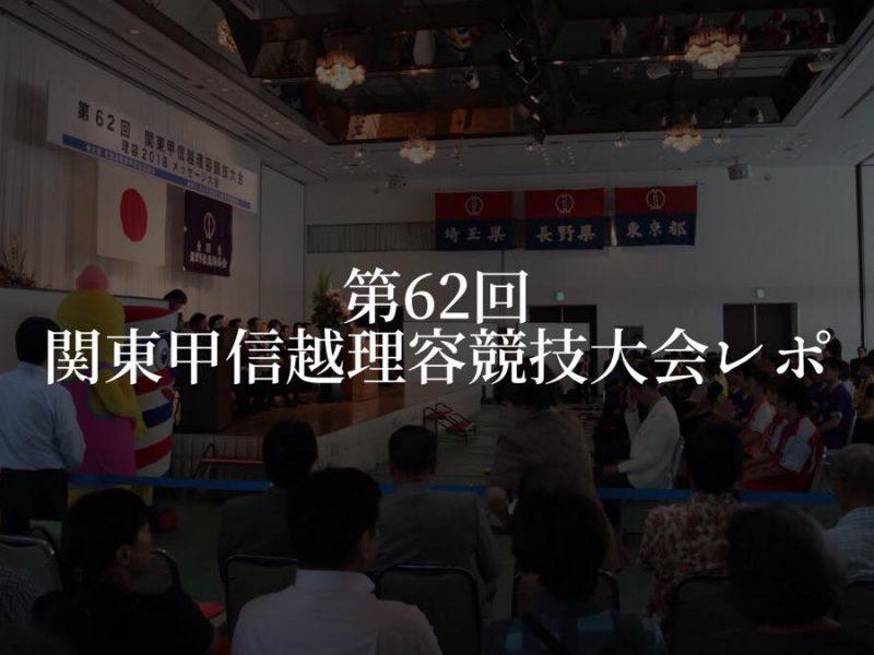 第62回関東甲信越理容競技大会レポ!第1部門に偏ってます