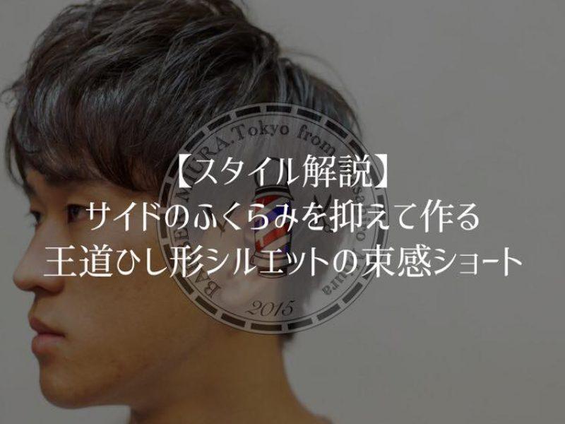 【スタイル解説】サイドのふくらみを抑えて王道ひし形シルエットの束感ショート