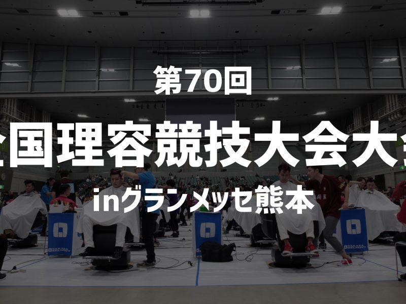 第70回全国理容競技大会見に行ってきた!