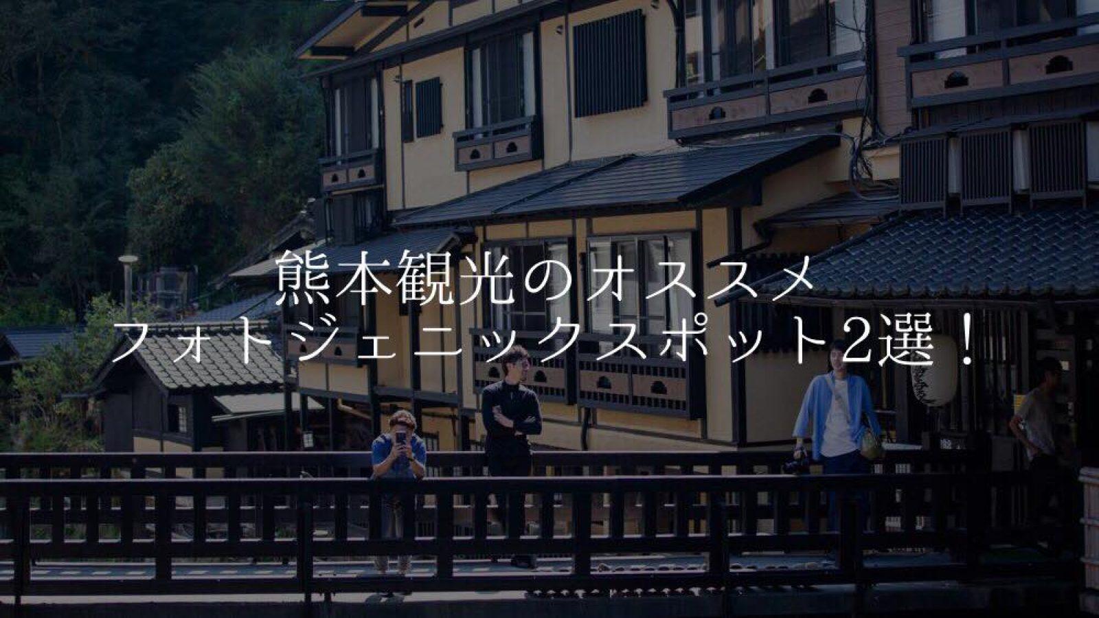 熊本観光行ってきたよ!オススメフォトジェニックスポット2選!!