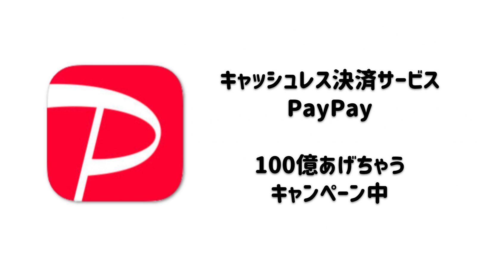 【期間限定】キャッシュレス決済アプリPayPayをダウンロードしたら500円ゲットした話