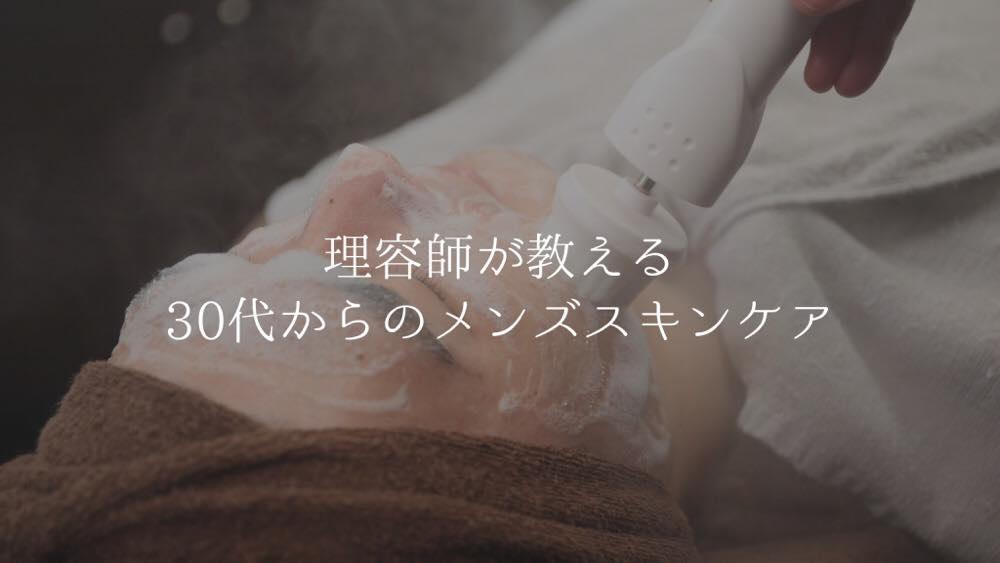 理容師が教える30代からのメンズスキンケア【洗顔の正しいやり方教えます】