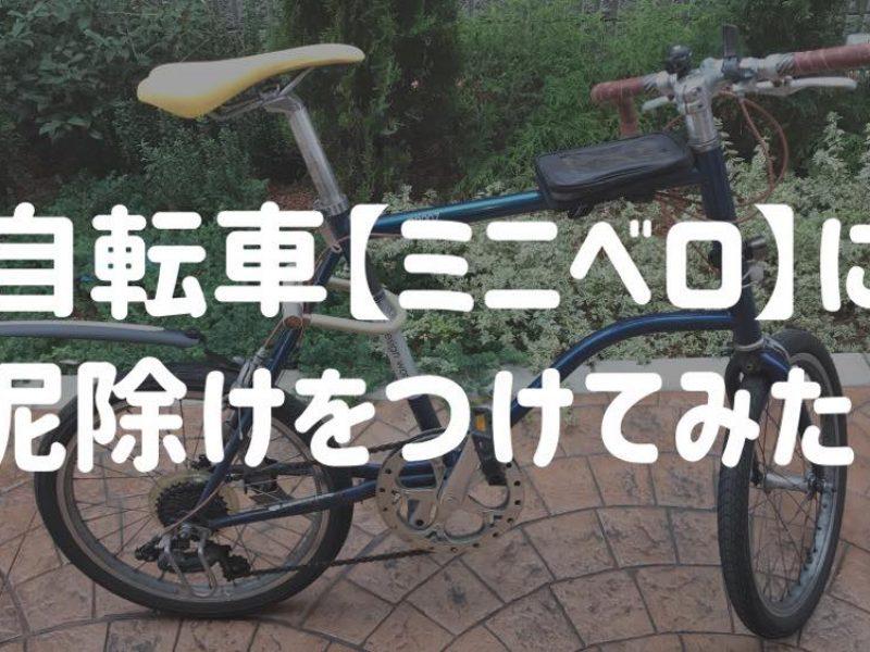 【ミニベロ】泥除けのない自転車に泥除けをつけてみた!