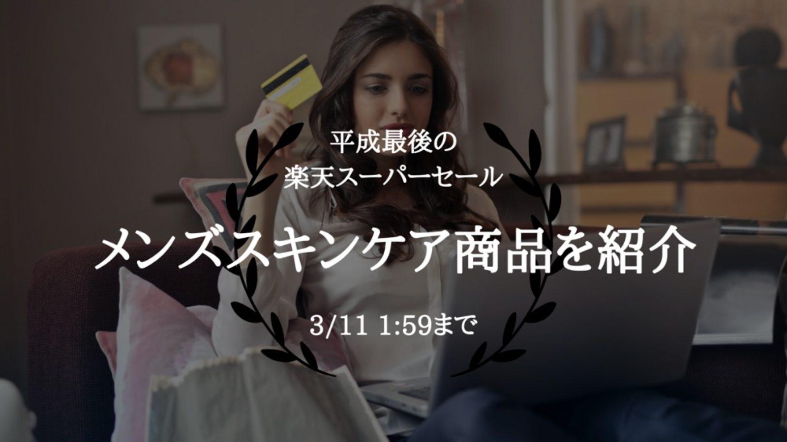 【3/11まで!平成最後の楽天スーパーセール】メンズスキンケアのおすすめ商品を紹介!