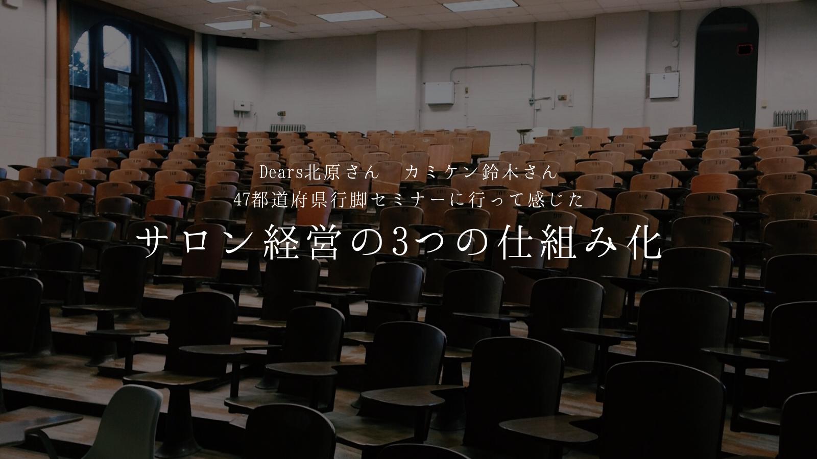 Dears北原さんとカミケン鈴木さんのセミナーに行って感じたサロン経営3つの仕組み化